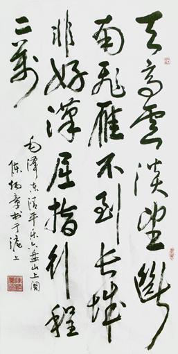 《清平乐 六盘山》天高云淡,望断南飞雁。不到长城非好汉,屈指行程二万。为纪念中国工农红军长征胜利80周年而书