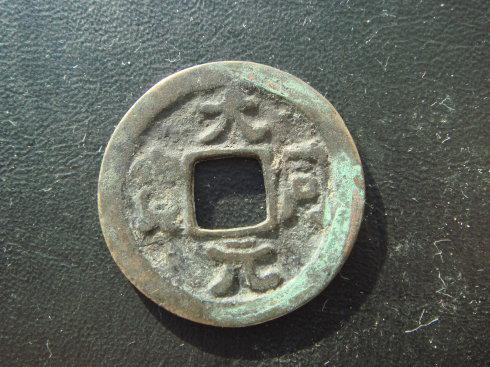 辽国钱币揭示大辽国辉煌的千年兴衰史