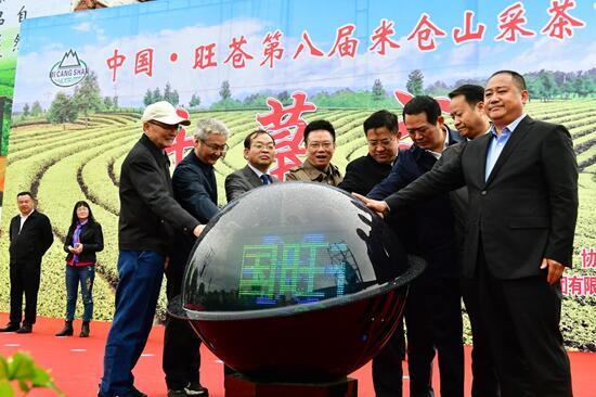 旺苍第八届米仓山采茶节开幕 茶产业助力脱贫奔康