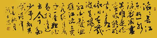 顾士忠作品名称:《临江仙·滚滚长江东逝水》尺寸:四尺长条作品润格:8000元平尺