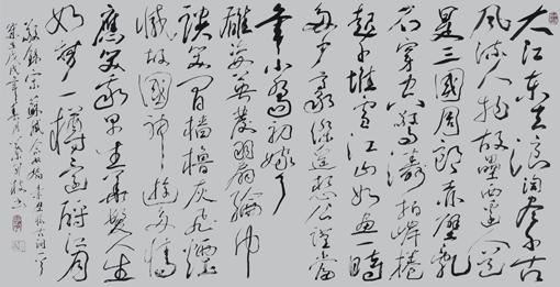 《赤壁怀古》苏轼宋词 尺寸:178x98cm