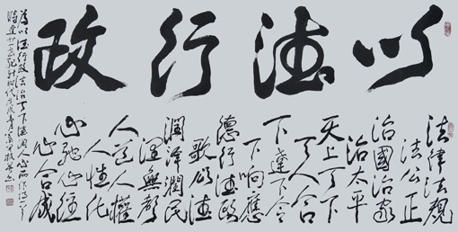 《以德行政》藏头诗 尺寸:138x69cm