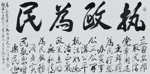《执政为民》藏头诗 尺寸:138x69cm