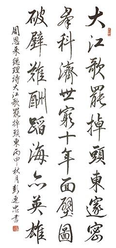 周恩来总理诗《大江歌罢掉头东》规格:138x68cm 价格:面议