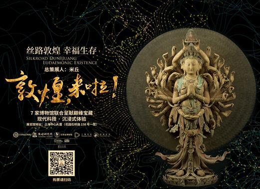 丝路敦煌空降上海,一探千年的幸福生存