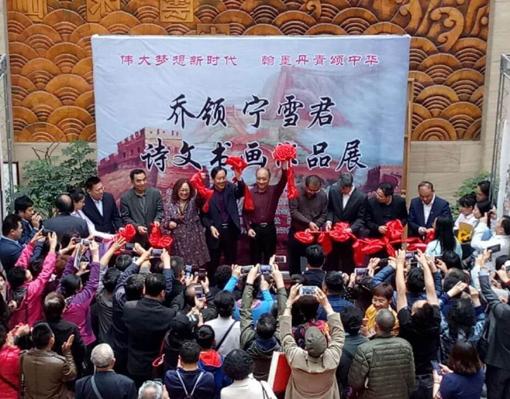 伟大梦想新时代,翰墨丹青颂中华――乔领、宁雪君诗文书画作品展举行