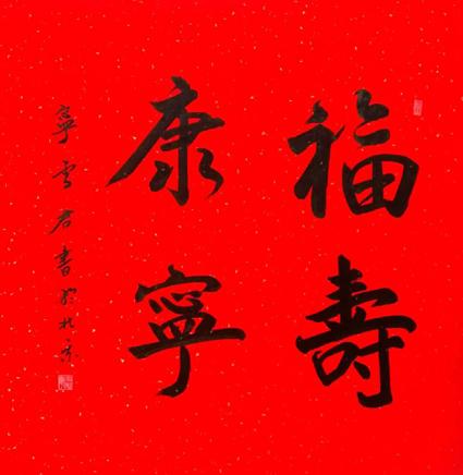 宁雪君国礼书法《福寿康宁》