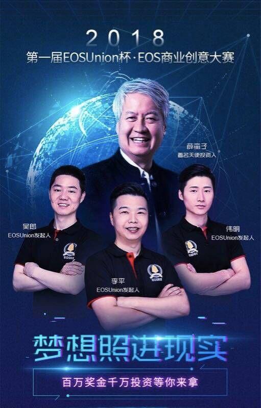 一个EOS商业创意=30万现金大奖+薛蛮子天使轮投资