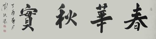 刘久常作品《春华秋实》