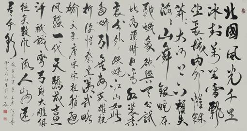 刘久常作品《沁园春·雪》