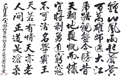 《七律·人民解放军占领南京》规格:138x69cm 价格:10000元