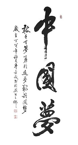 《中国梦》138×69cm