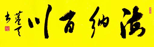 李蓝天作品名称:《海纳百川》作品尺寸:136x68cm作品润格:4000元平方尺
