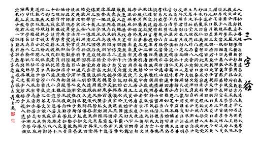 程大凝作品名称:《三字经》 作品尺寸:六尺整张作品价格:1000元平尺