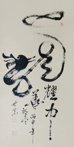 《龙耀中华》50x90cm 10—16万一平尺
