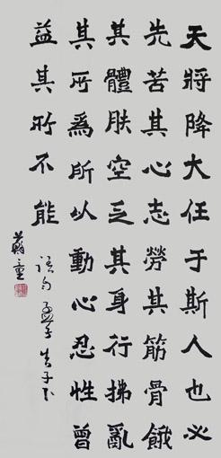 《天将降大任》(魏体)