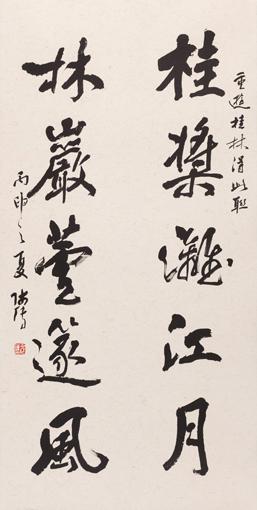 《重游桂林》规格:135x70cm