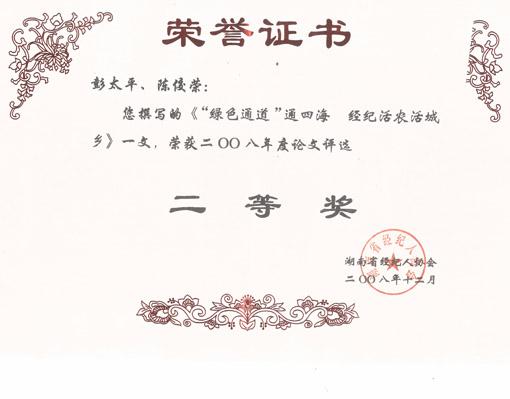 陈佼荣老师论文荣获二等奖