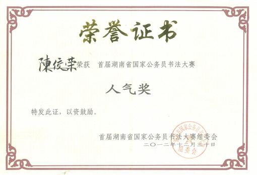 陈佼荣老师荣获人气奖