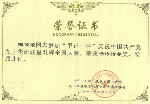陈佼荣荣获书法特等奖