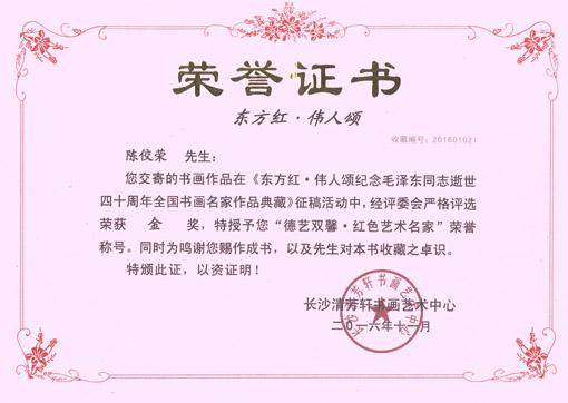 """陈佼荣授予""""德艺双馨·红色艺术名家""""荣誉称号"""