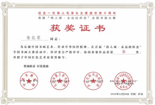陈佼荣作品荣获金奖并授予中国红色艺术家称号