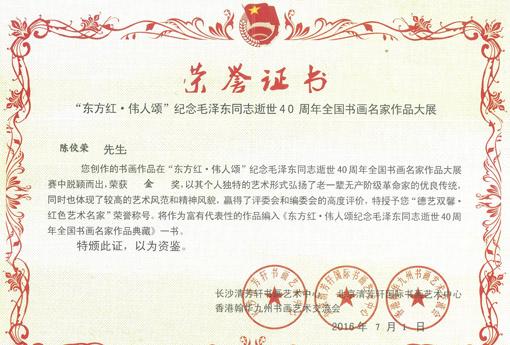陈佼荣作品入编《东方红·伟人颂纪念毛泽东同志40周年全国书画名家作品典藏》