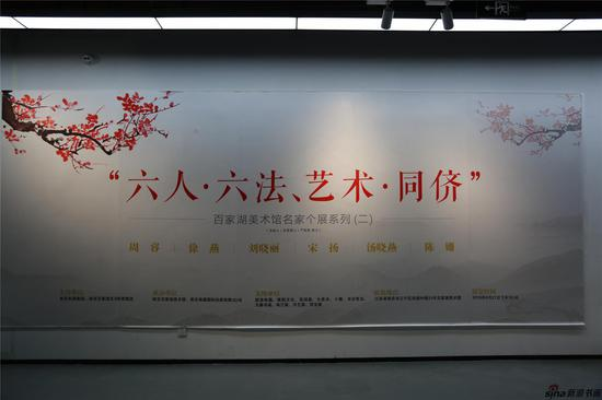 六人 六法 艺术 同侪|百家湖美术馆名家展开幕