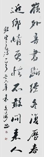 《渡汉江》宋之问 诗