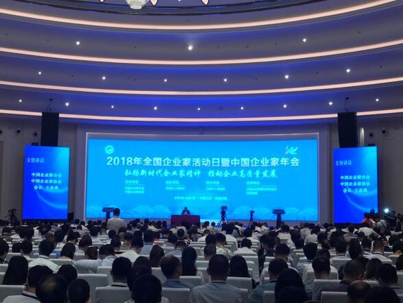 王忠禹企业家年会上提出弘扬新时代企业家精神推动企业高质量发展
