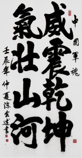 《中国军魂》