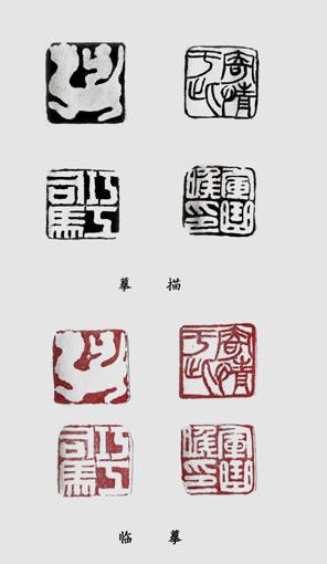 《汉印篆刻作品》