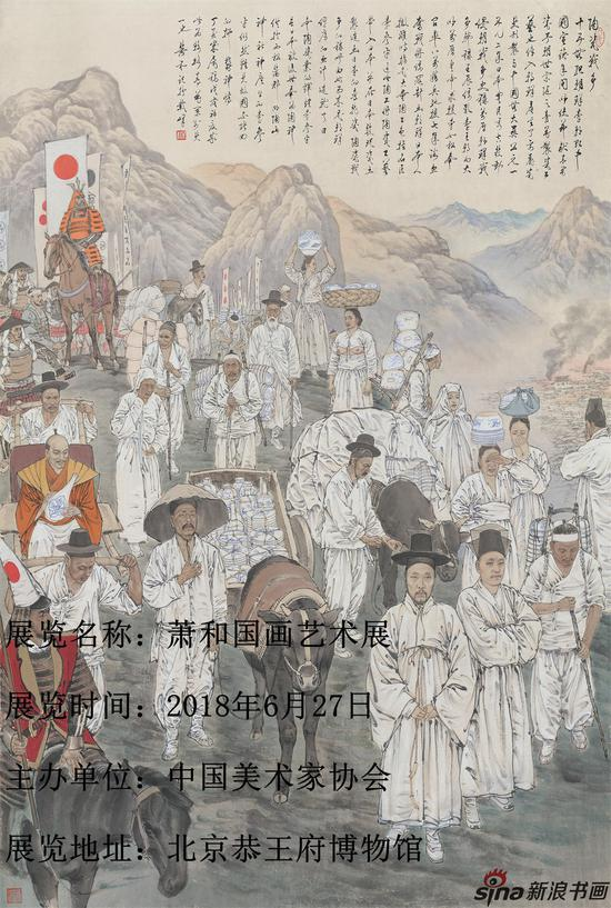 《萧和国画艺术展》将在北京恭王府博物馆开展