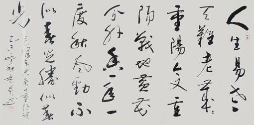 王景兰作品5