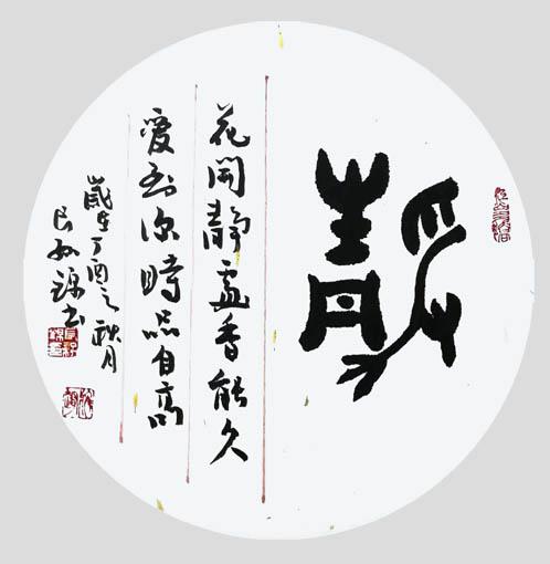 长孙锦作品1