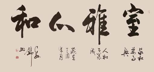 长孙锦作品5