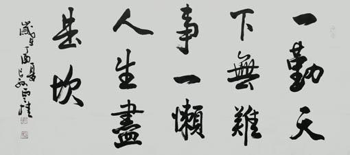 长孙锦作品6