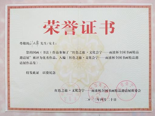 红色之旅·文化会宁——雨浓杯全国书画精品邀请展荣誉证书