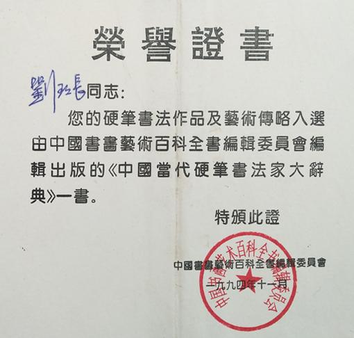 硬笔书法作品及传略入选《中国当代硬笔书法家大辞典》