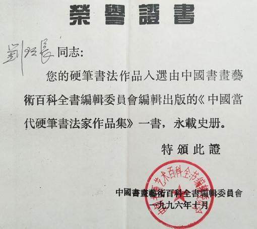 硬笔书法作品入选《中国当代硬笔书法家作品集》