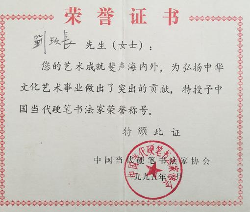 中国当代硬笔书法家荣誉证书