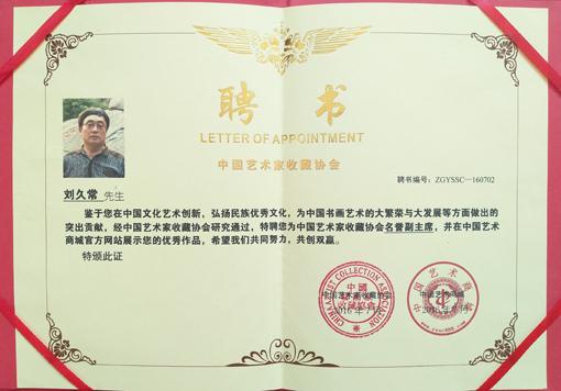 中国艺术家收藏协会名誉副主席聘书