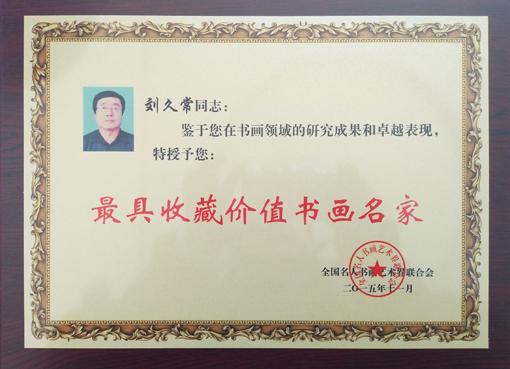 最具收藏价值书画名家荣誉证书