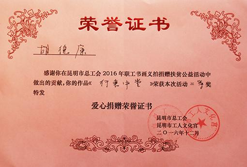 2016年12月昆明市总工会书画义卖活动证书