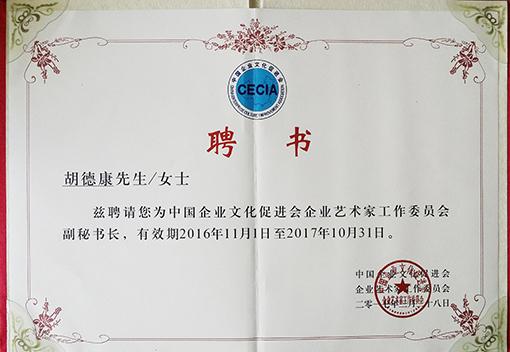 2016年中国企业文化促进会聘书