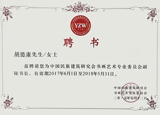 2017年特聘为中国民族建筑研究会书画艺术专业委员会副秘书长