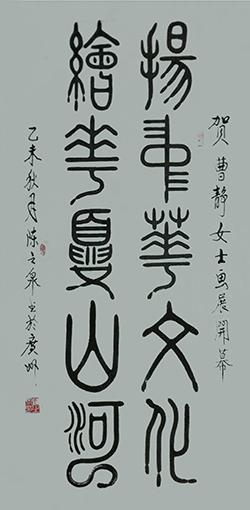 《扬中华文化》