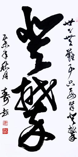 何寿彭作品10