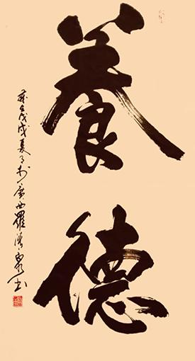 罗清泉作品4