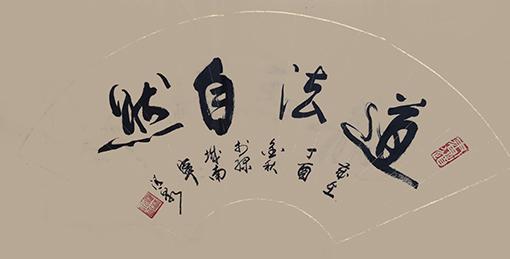 罗清泉作品6